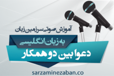 آموزش صوتی زبان انگلیسی با موضوع دعوا بین دو همکار با تدریس سرزمین زبان