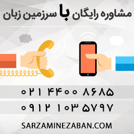 تماس با سرزمین زبان