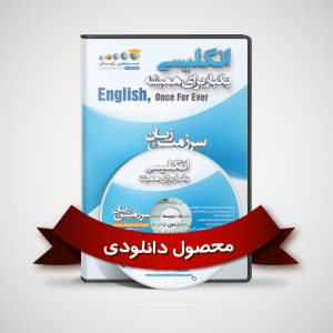 English Once Forever Downloadable
