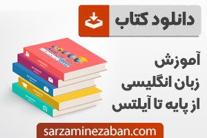 دانلود کتاب  English for English Speakers – Beginner: Level 1