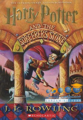 کتاب Harry Potter and the Sorcerer's Stone